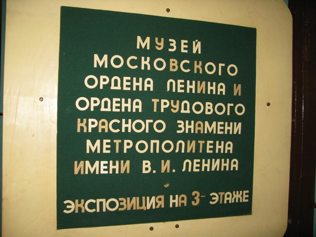 Еще одна табличка в музее метро