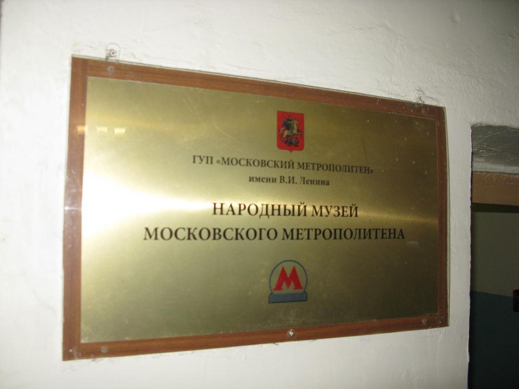 Табличка перед музеем метро