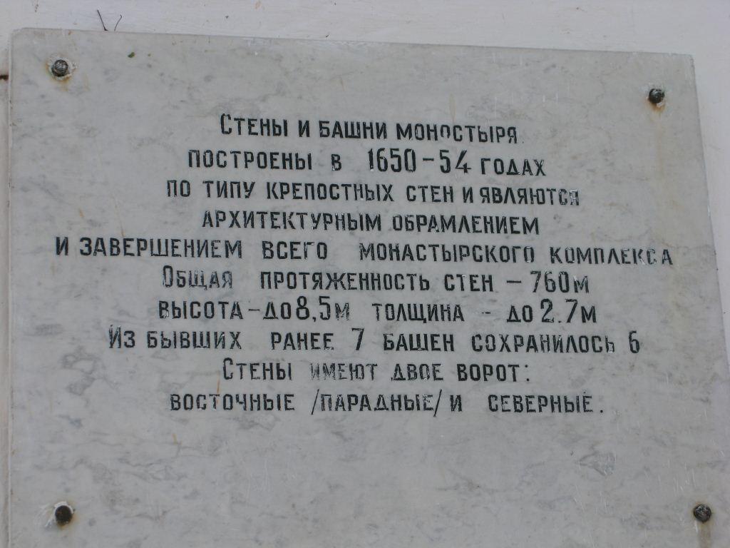 Описание Саввино-Сторожевского монастыря