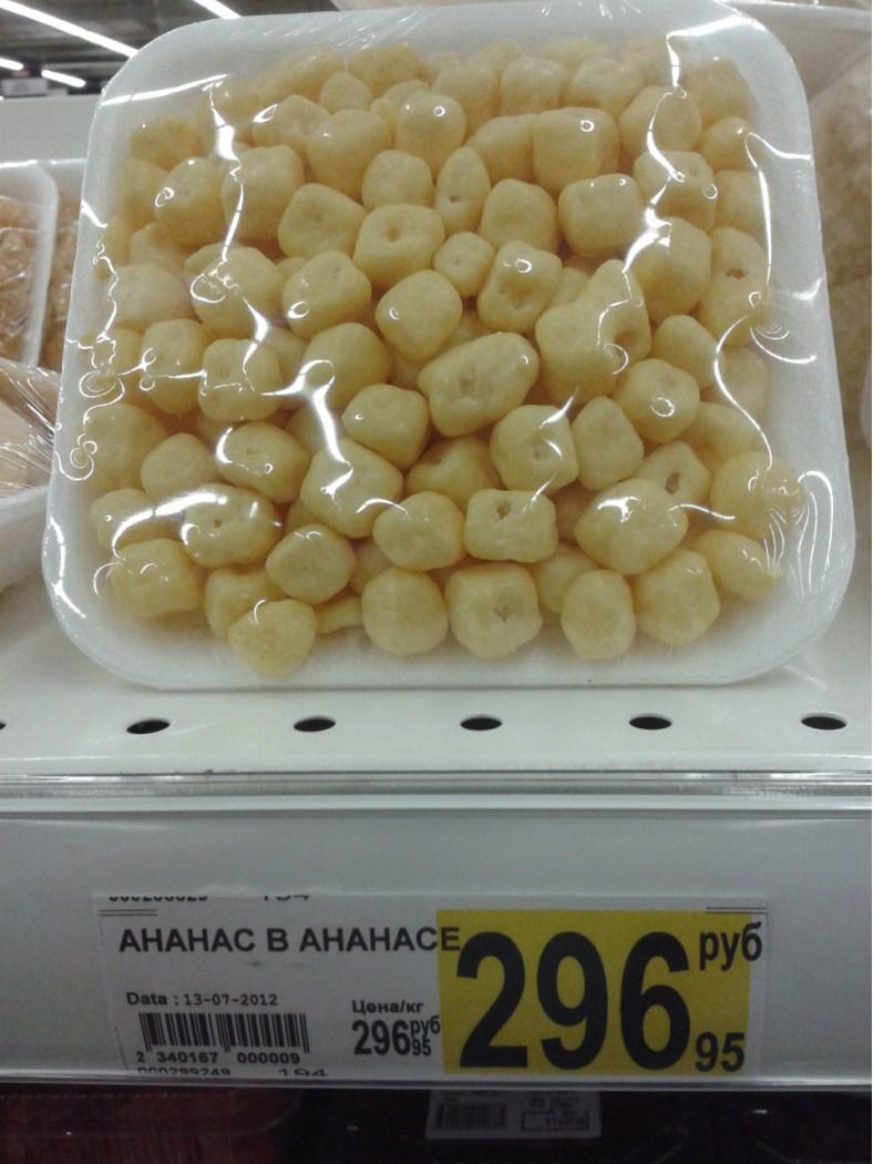 Ананас в ананасе