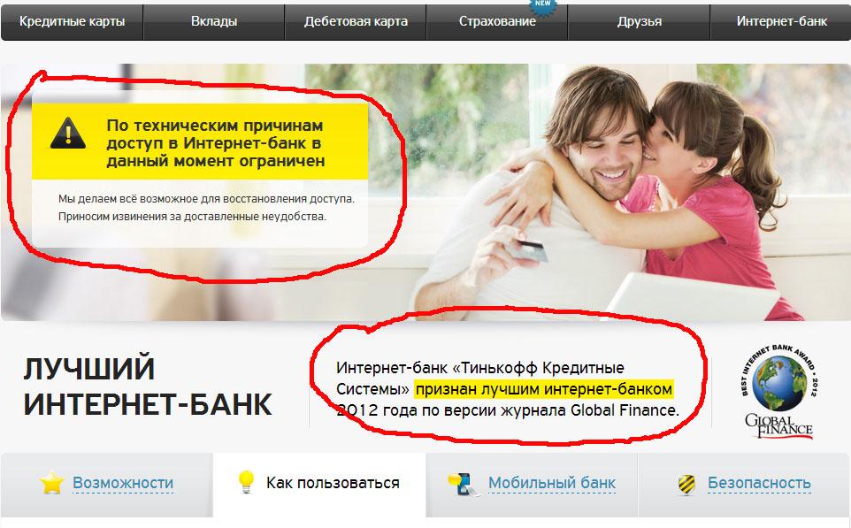 Лучший интернет-банк